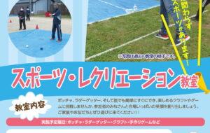 スポーツ・レクリエーション教室【北区】の画像