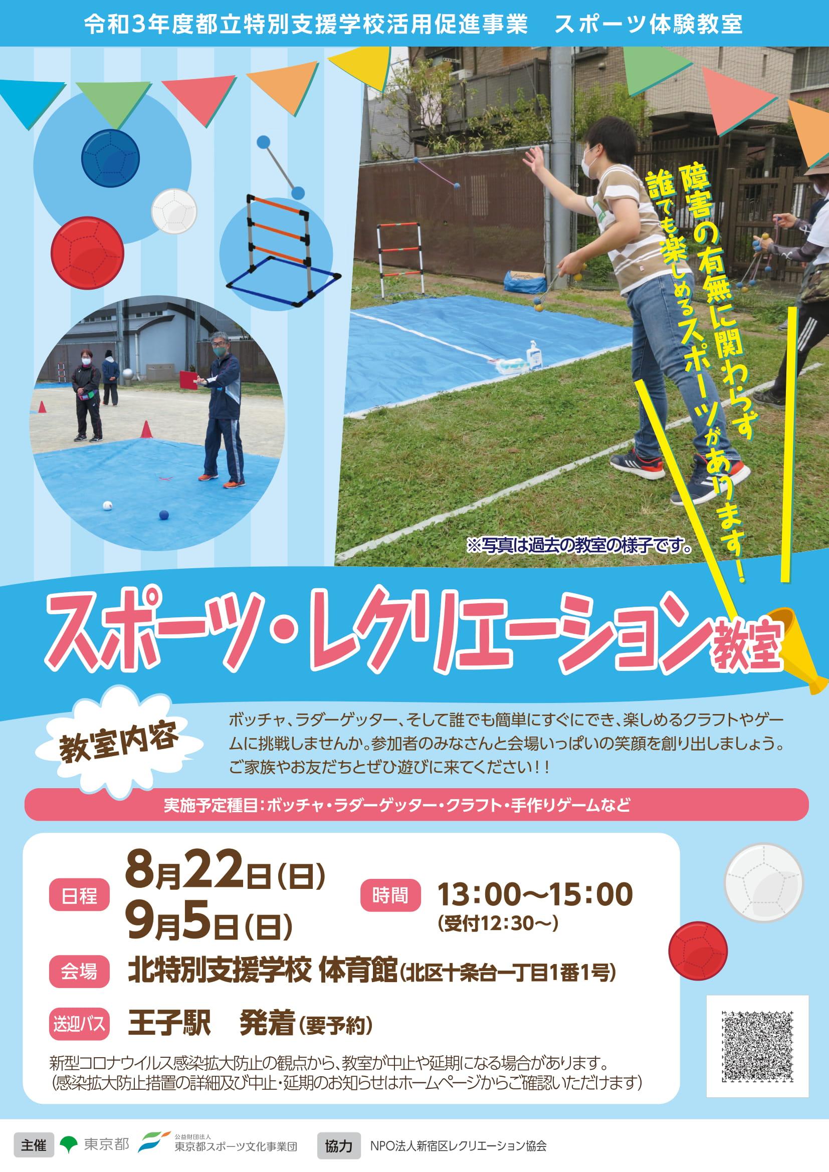 スポーツ・レクリエーション教室 【北区】