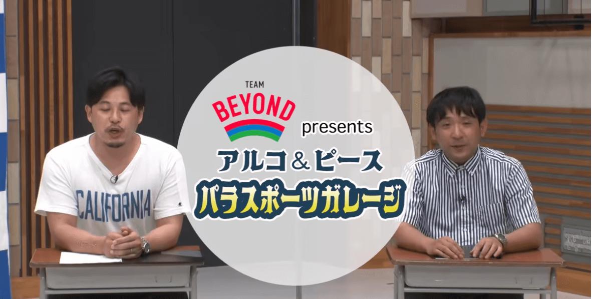 『TEAM BEYOND Presents アルコ&ピース パラスポーツガレージ』#2 パラ陸上前半