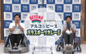 TEAM BEYOND presentsアルコ&ピース パラスポーツガレージが レギュラー化!の画像