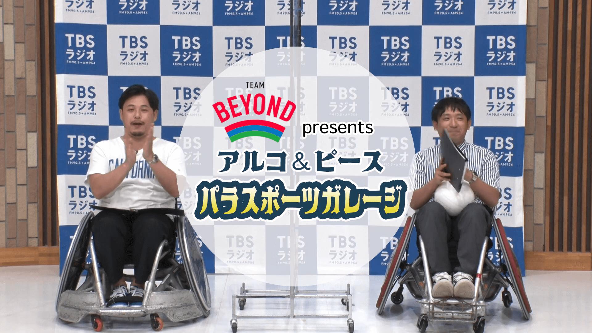 TEAM BEYOND presentsアルコ&ピース パラスポーツガレージが レギュラー化!
