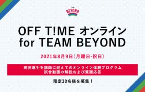 OFF T!ME オンライン for TEAM BEYONDの画像