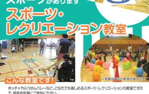 スポーツ・レクリエーション教室【小平】の画像
