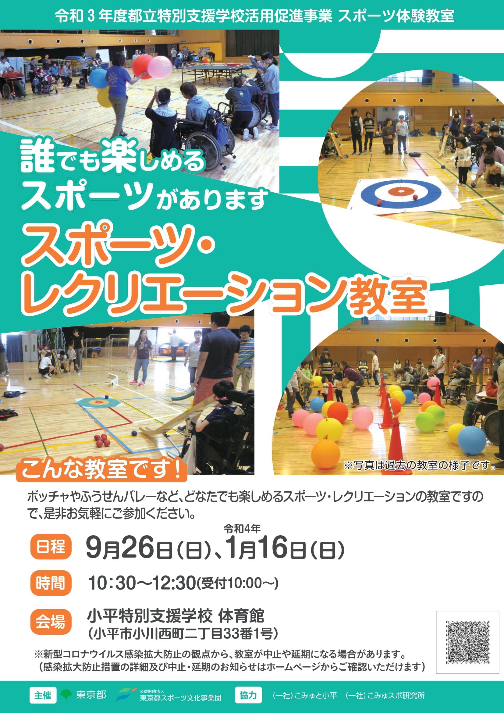 スポーツ・レクリエーション教室【小平】