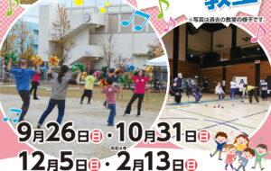 スポーツ・レクリエーション教室【羽村】の画像