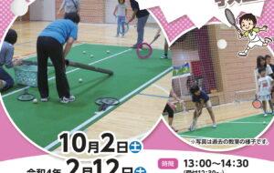 バウンドテニス教室【高島】の画像