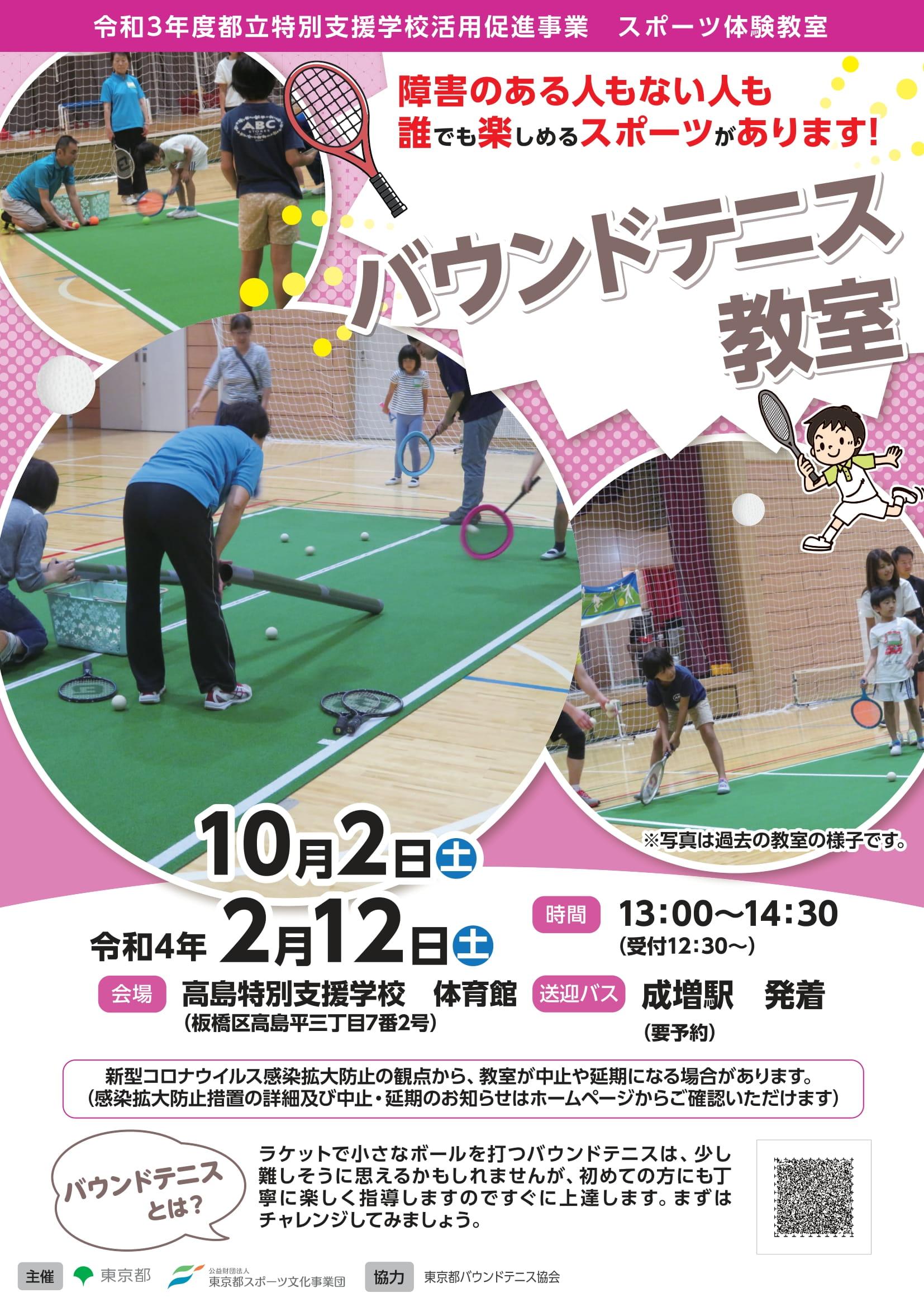 バウンドテニス教室【高島】