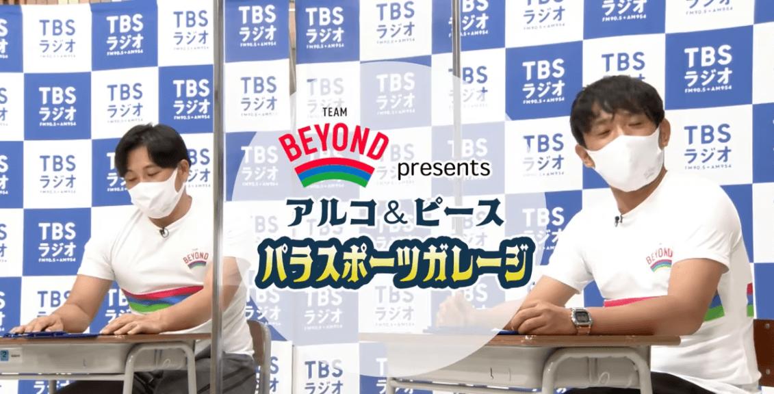 『TEAM BEYOND Presents アルコ&ピース パラスポーツガレージ』#4 パラ柔道 前半