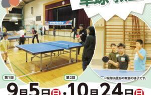 聴覚障害者卓球教室【大塚】の画像