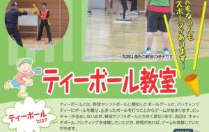 ティーボール教室【高島】の画像