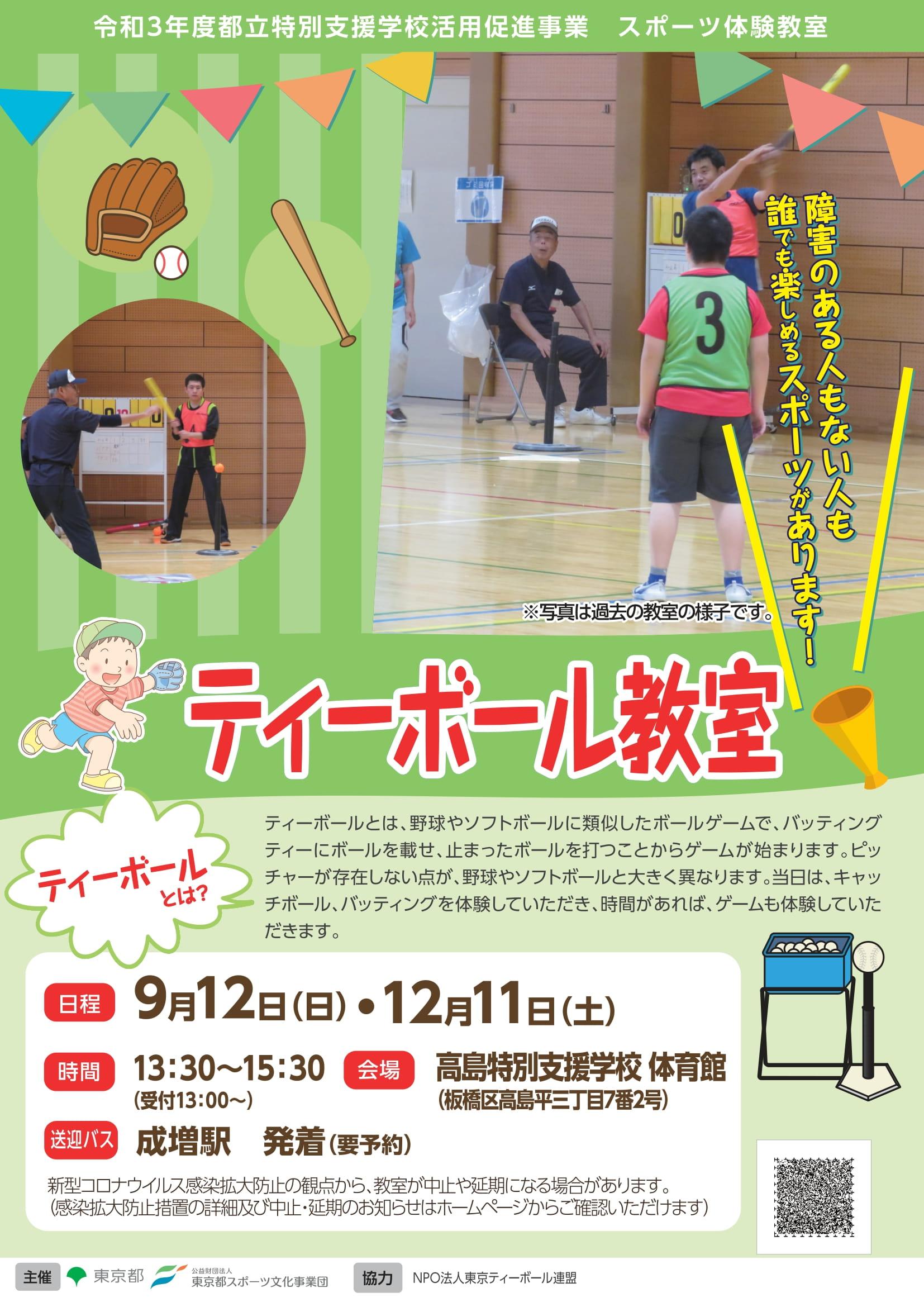 ティーボール教室【高島】