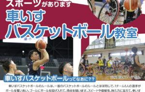 車いすバスケットボール教室【臨海青海】の画像