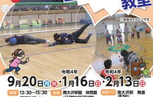 ボッチャ・ゴールボール教室【南大沢】の画像