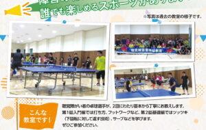 聴覚障害者卓球教室【水元小合】の画像