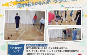 スポーツ・レクリエーション教室【水元特支】の画像