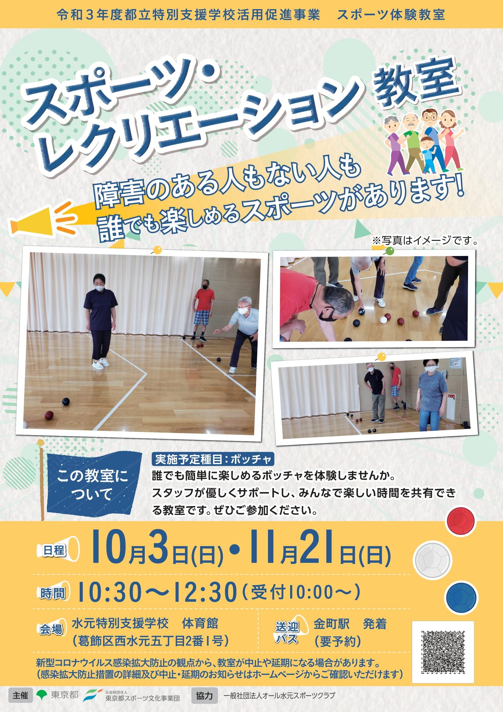 スポーツ・レクリエーション教室【水元特支】