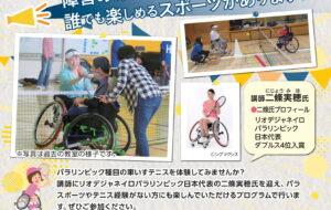 車いすテニス教室【花畑】の画像