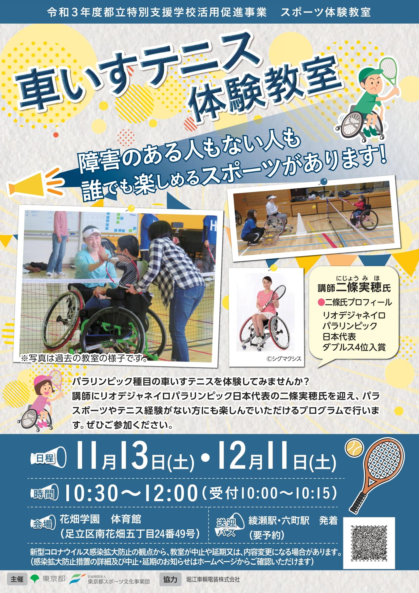 車いすテニス教室【花畑】