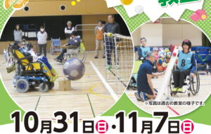 ハンドサッカー教室【小平】の画像