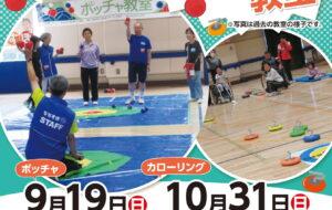 ボッチャ・カローリング教室【墨東】の画像