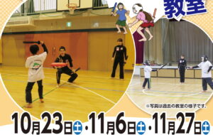 スポーツチャンバラ教室【足立】の画像