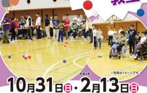 スポーツ・レクリエーション教室【調布】の画像