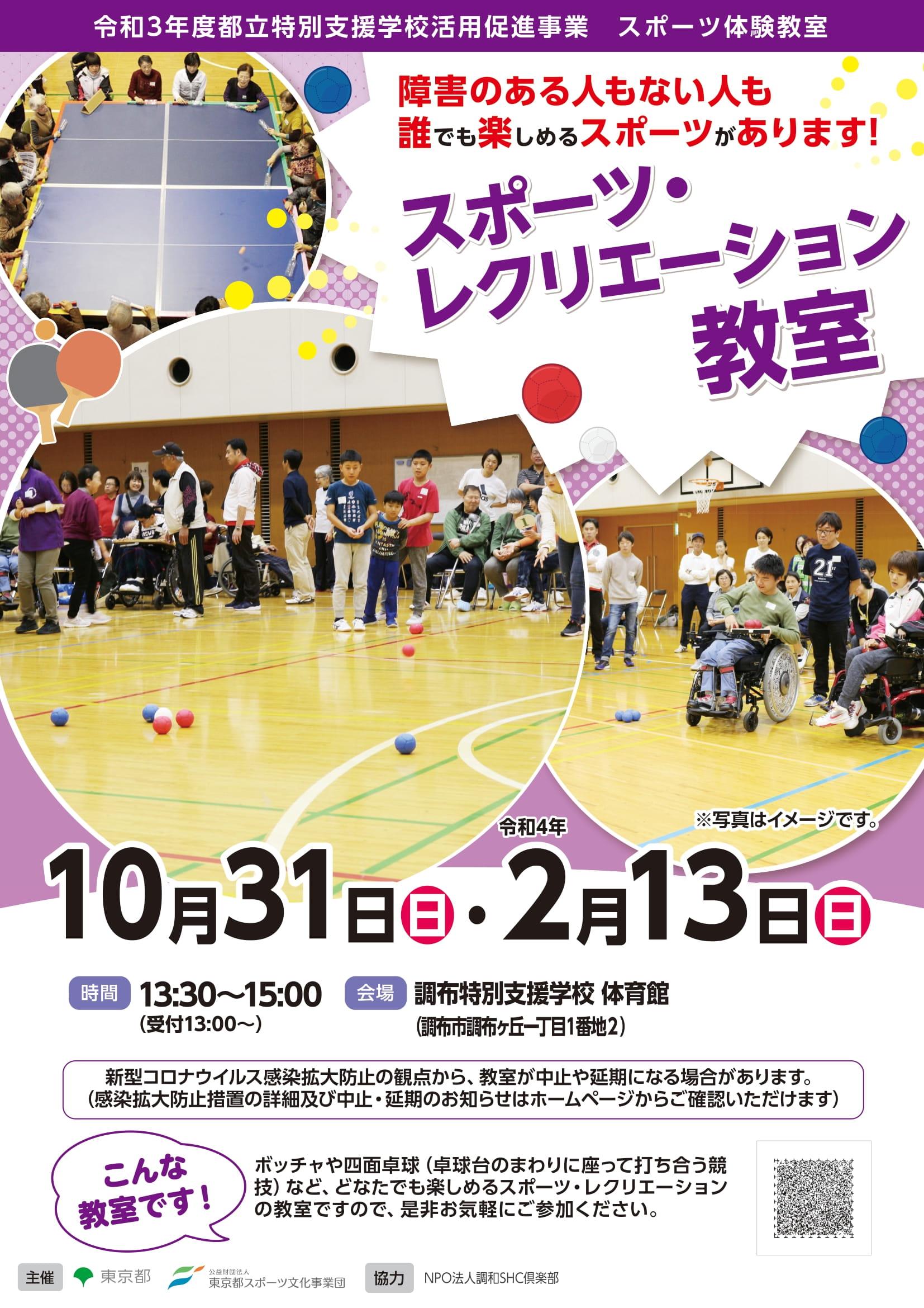 スポーツ・レクリエーション教室【調布】