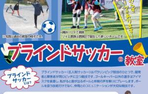 ブラインドサッカー教室【水元小合】の画像