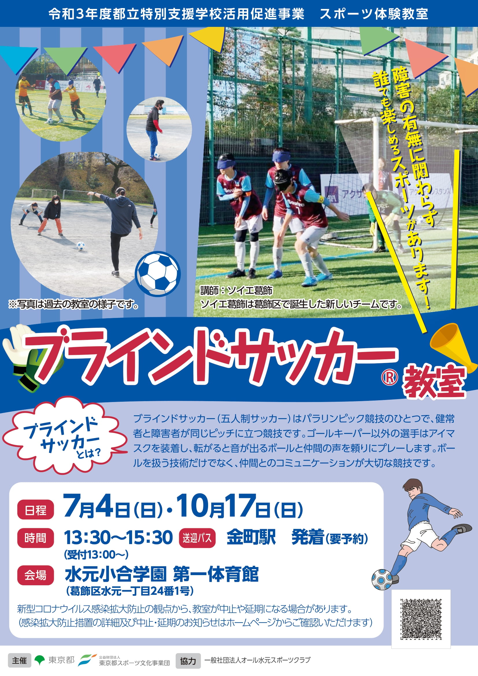 ブラインドサッカー教室【水元小合】