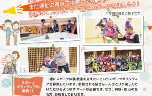 誰もが楽しめるスポーツ教室【城東】の画像