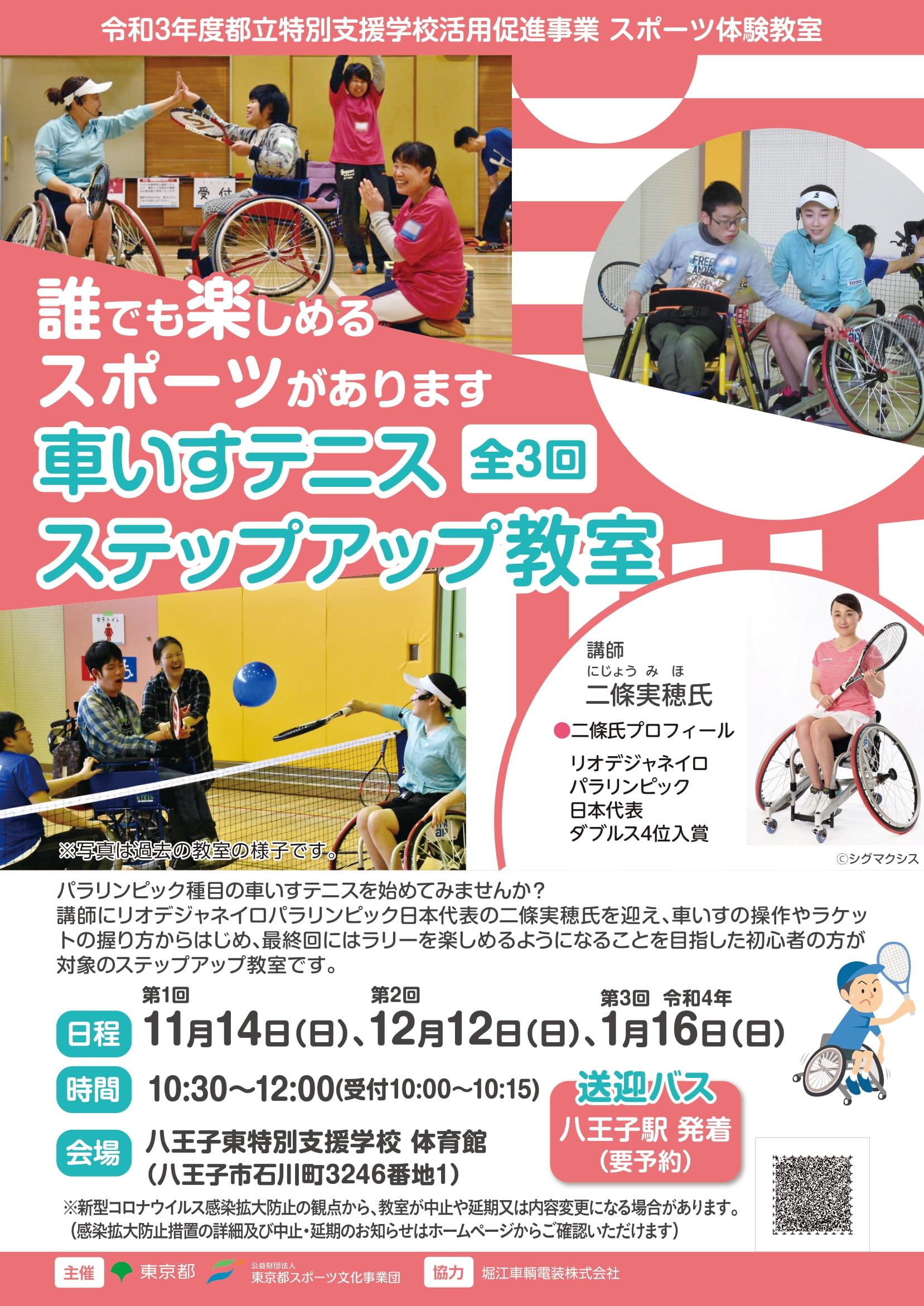 車いすテニス ステップアップ教室【八王子東】
