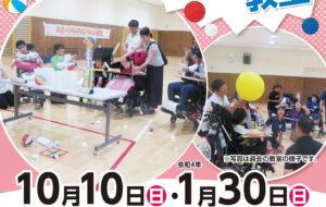 スポーツ・レクリエーション教室【水元小合】の画像