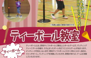 ティーボール教室【永福】の画像