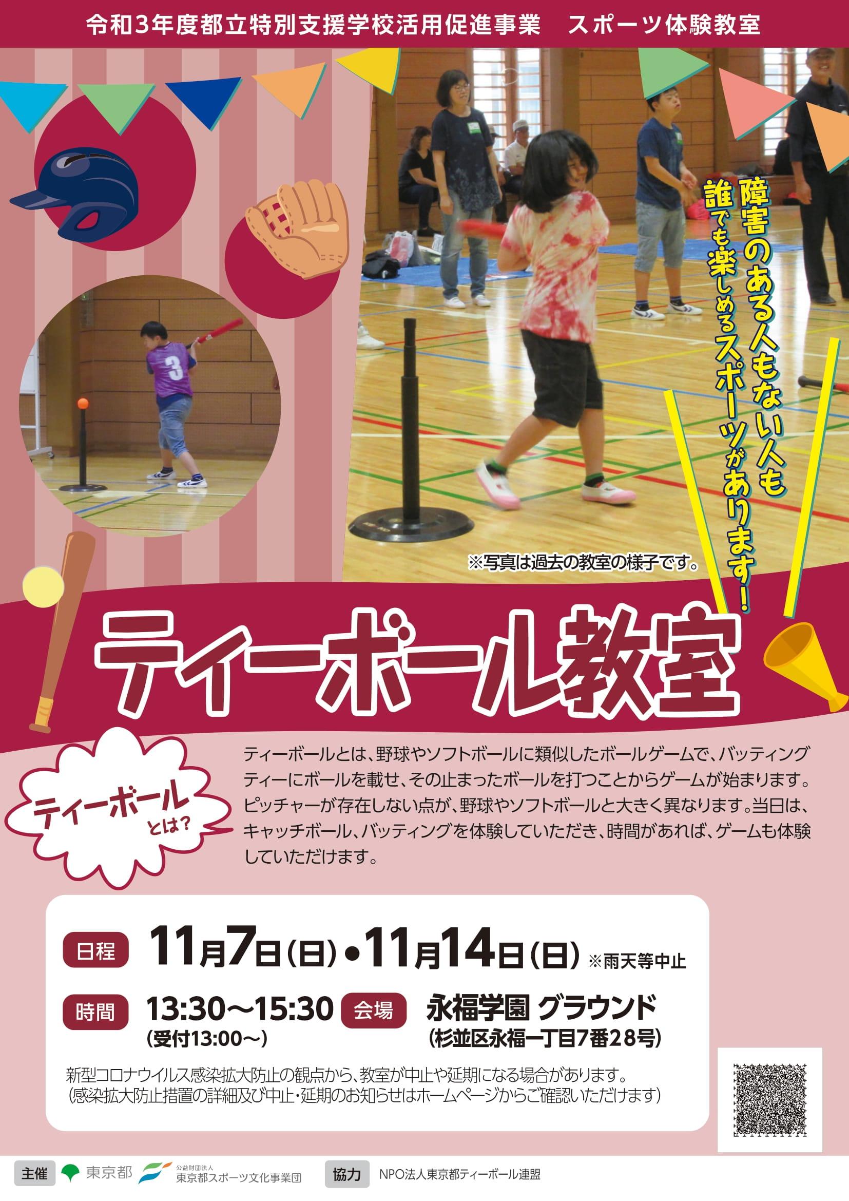 ティーボール教室【永福】