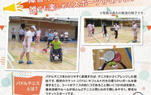 パドルテニス教室 【武蔵台】の画像