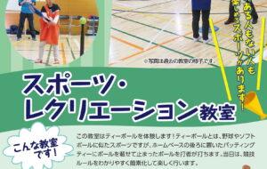 スポーツ・レクリエーション教室【あきる野】の画像