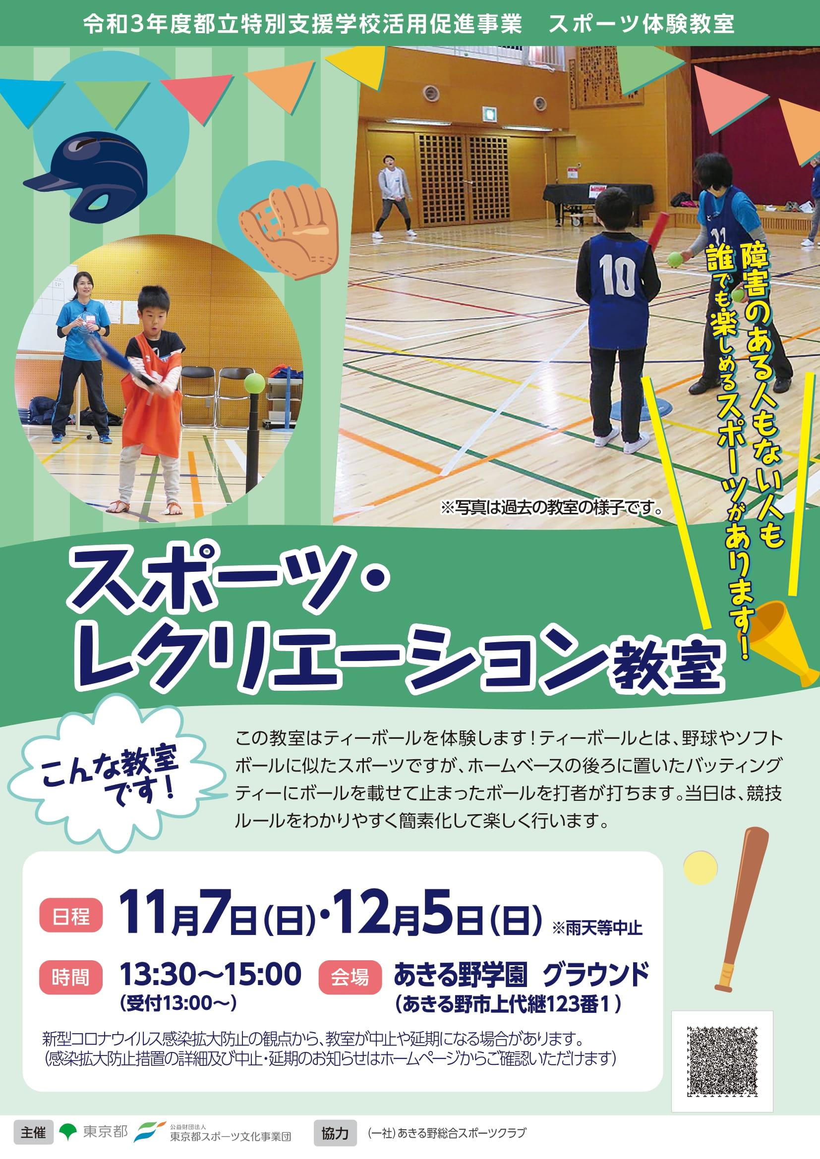 スポーツ・レクリエーション教室【あきる野】