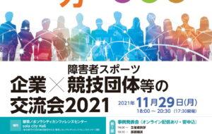 企業×障害者スポーツ競技団体等の交流会2021の画像