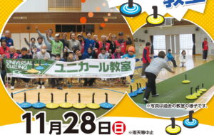 ユニカール教室【永福】の画像